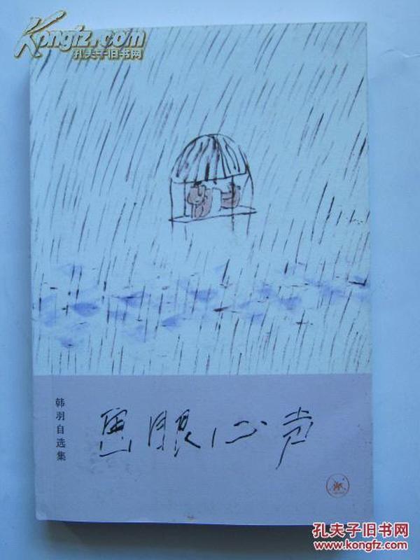 著名艺术家系列《画眼心声》 ( 韩羽签名本)