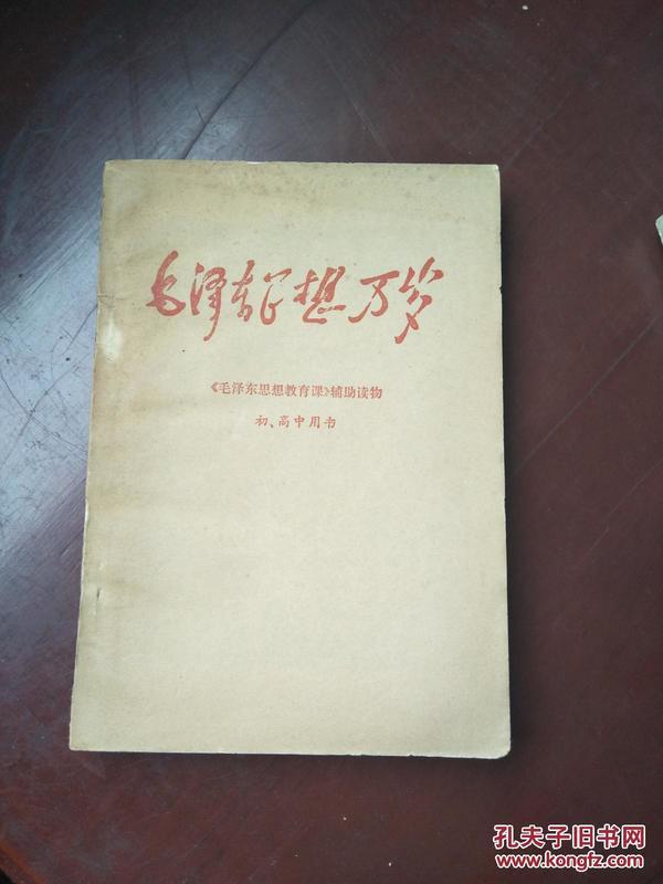 毛泽东思想万岁---中学毛泽东思想教育课 辅助读物  初,高中用书