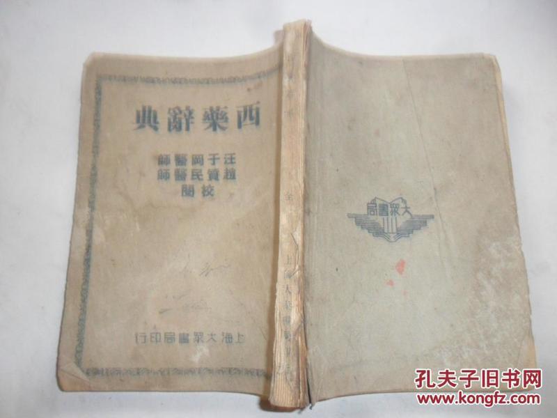 民国旧书清仓处理:西药辞典【民国36年8月再版】