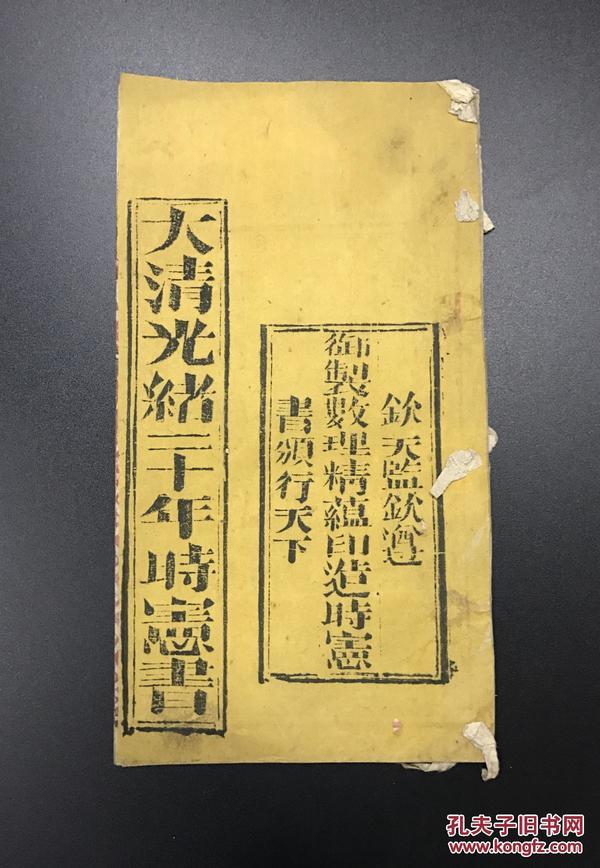【大清光绪二十年时宪书--完整一册全】--双色套印本--封面书御制时宪书颁行天下--此书品相保存极佳--收藏美品