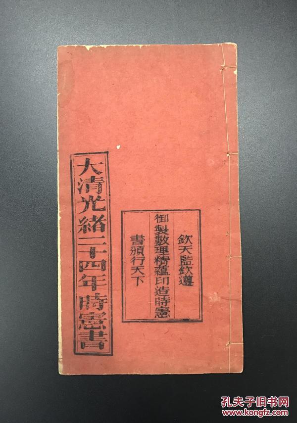【大清光绪二十五年时宪书--完整一册全】--双色套印本--封面书御制时宪书颁行天下--此书品相保存极佳--收藏美品