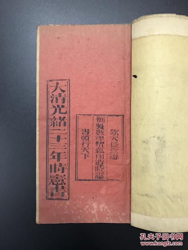 【大清光绪二十三年时宪书--完整一册全】--双色套印本--封面书御制时宪书颁行天下--此书品相保存极佳--收藏美品