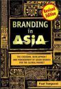 亚洲大未来 Branding in Asia 英文原版