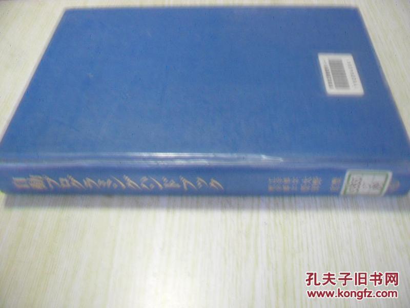 日文原版    自动プロラミンゲハンドツク