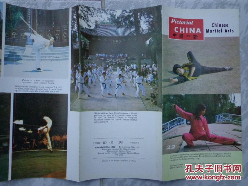 中国武术教程22中国的蛋黄英文版地躺拳、画册酥做法一瞥的视频图片