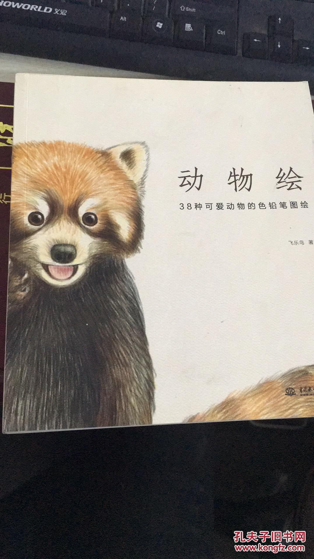 动物绘:38种可爱动物的色铅笔图绘