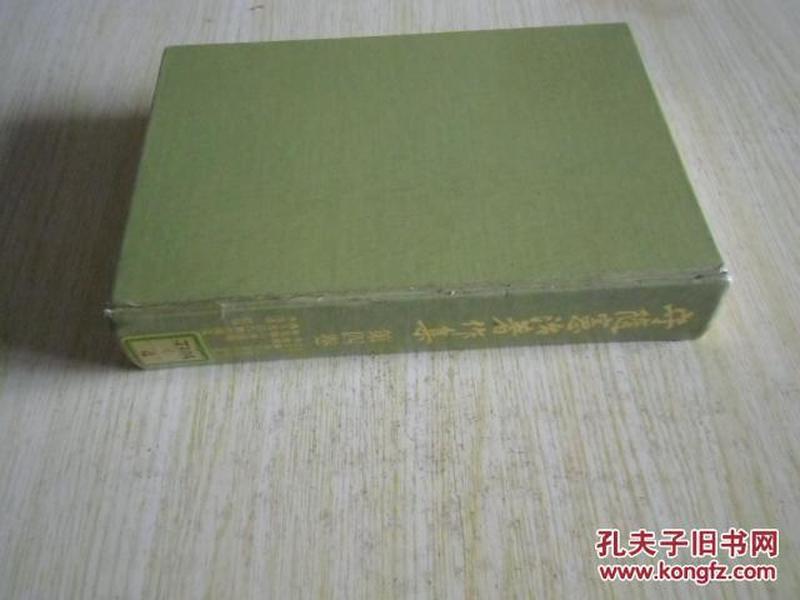 日文原版    守随宪治著作集14