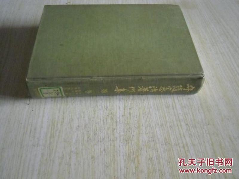 日文原版     守随宪治著作集2