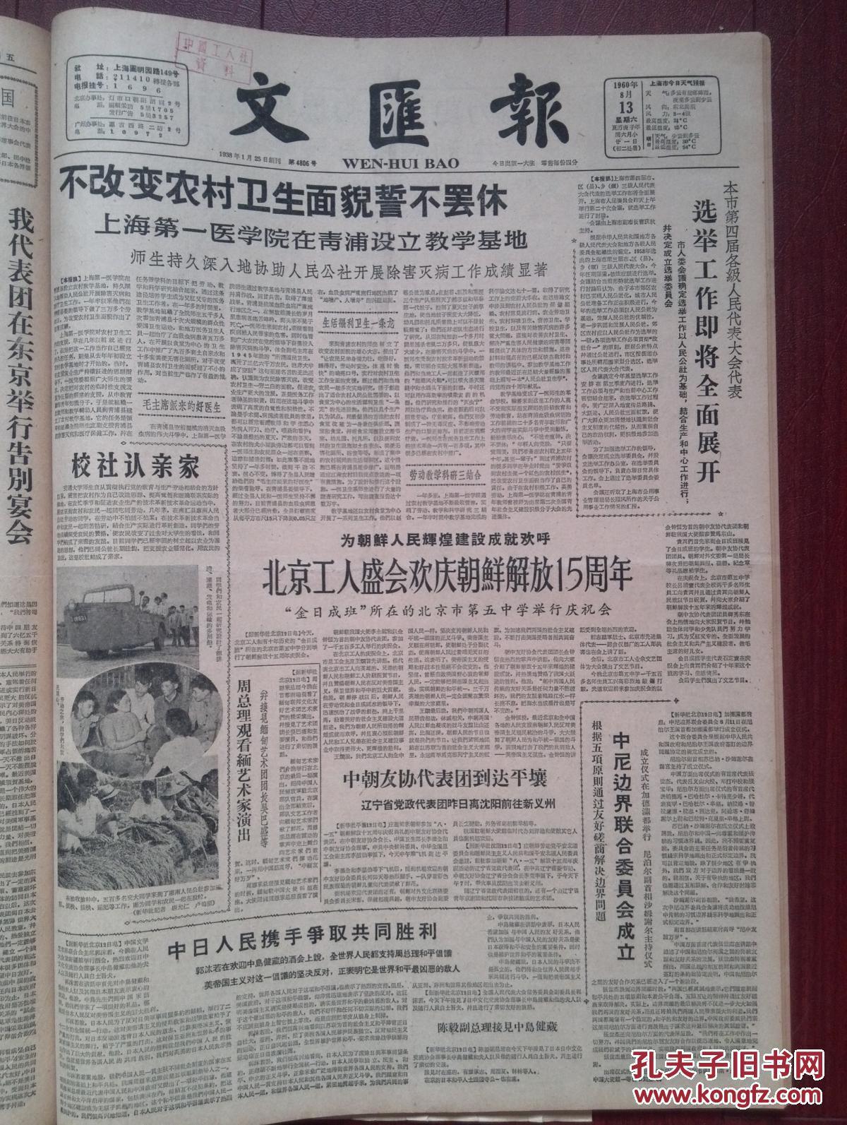 上海文汇报联系方式_文汇报,1960年8月13日,上海第一医学院在青浦设立教学