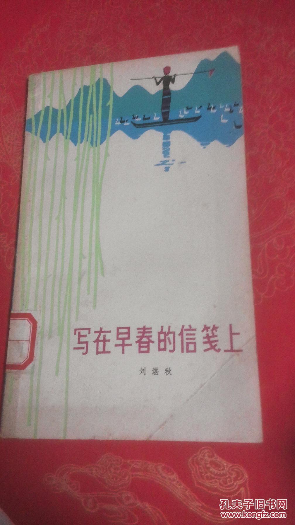 写在早春的信笺上_刘湛秋著_孔夫子旧书网图片