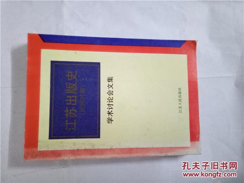 江苏出版史(民国时期)学术讨论会文集(91年1版1印2000册)