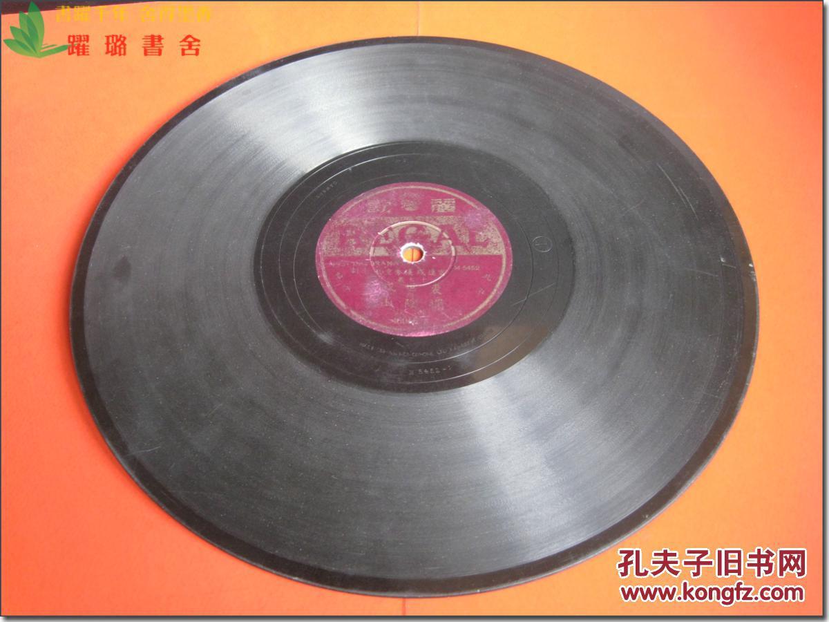 探阴山 ,民国早期 上世纪二 三十年代 国剧 京剧 黑胶木唱片,78转,A 头段 B 二段 面双面 富连成优秀童伶 十七岁 裘盛戎 唱 民国早期着名丽歌 REGAL