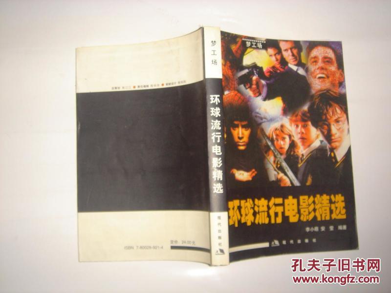 环球流行电影精选J277