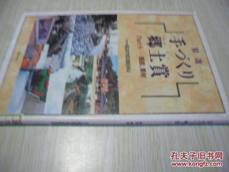 日文原版    精选 手づくり郷土(ふるさと)赏〈Part6〉施设、素材