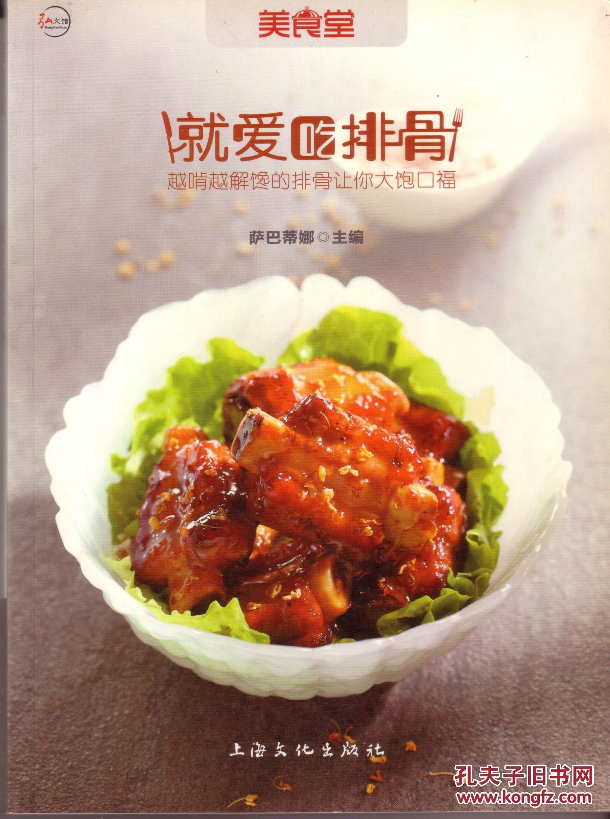 《就爱吃排骨--越啃越解馋的猪肉让你大饱大全广东头菜蒸排骨的口福做法家常图片