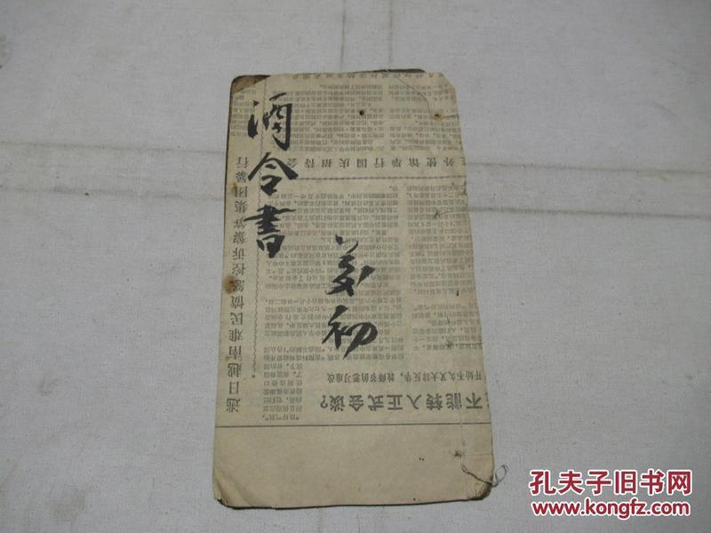酒文化古籍--咸丰乙卯年经文堂新刻杨元珍《酒令撮要》图片