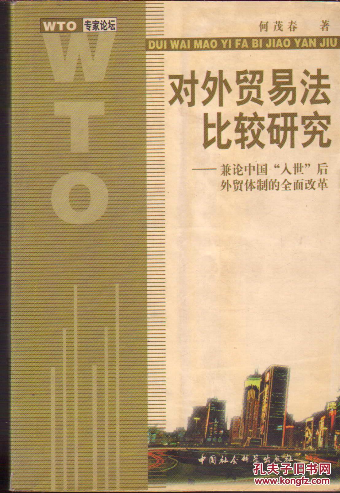 中国入世议定书 《中国入世议定书》翻译组译 - 道客巴巴