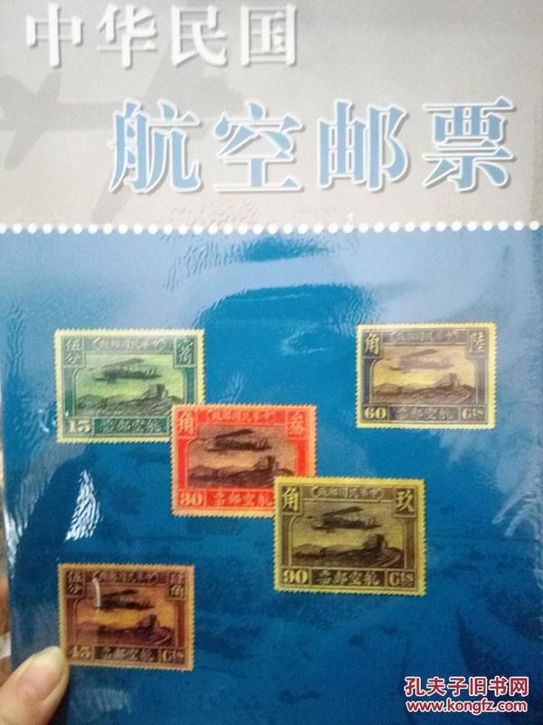 中华民国航空邮票 全套60枚