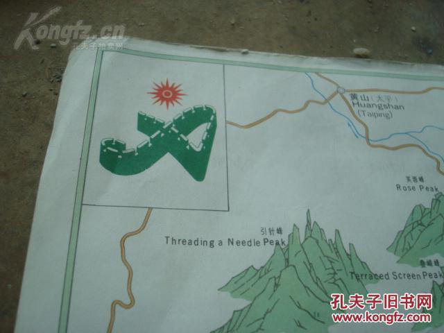 黄山 90年代 4开独版 亚运会版 封面迎客松 中英文对照 手绘黄山导游线路图 景区里程示意图 稀缺