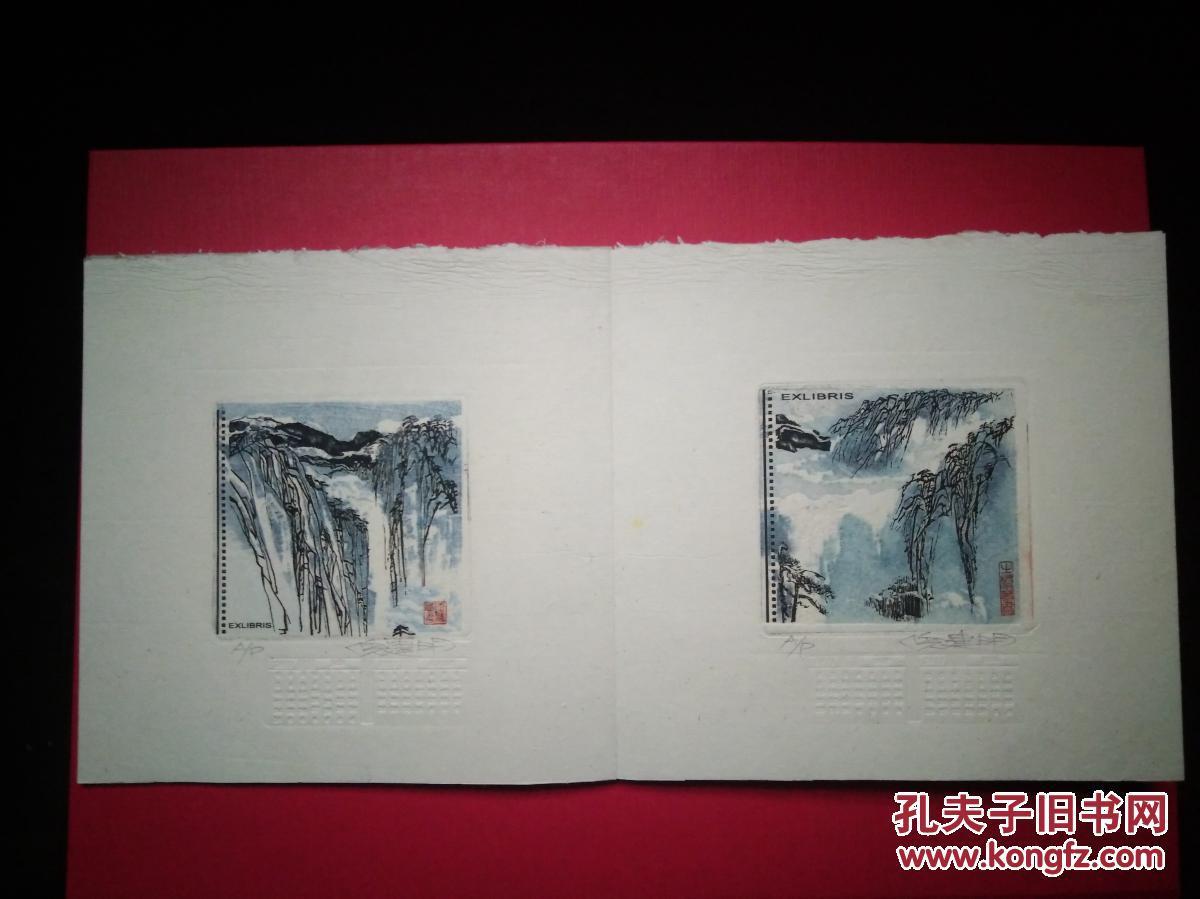 2011年倪建明《魂兮黄山》精品藏书票原作年历 手工制作了折页式(珍藏图片