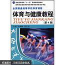 体育与健康教程(第3版)/全国普通高等学校体育课程