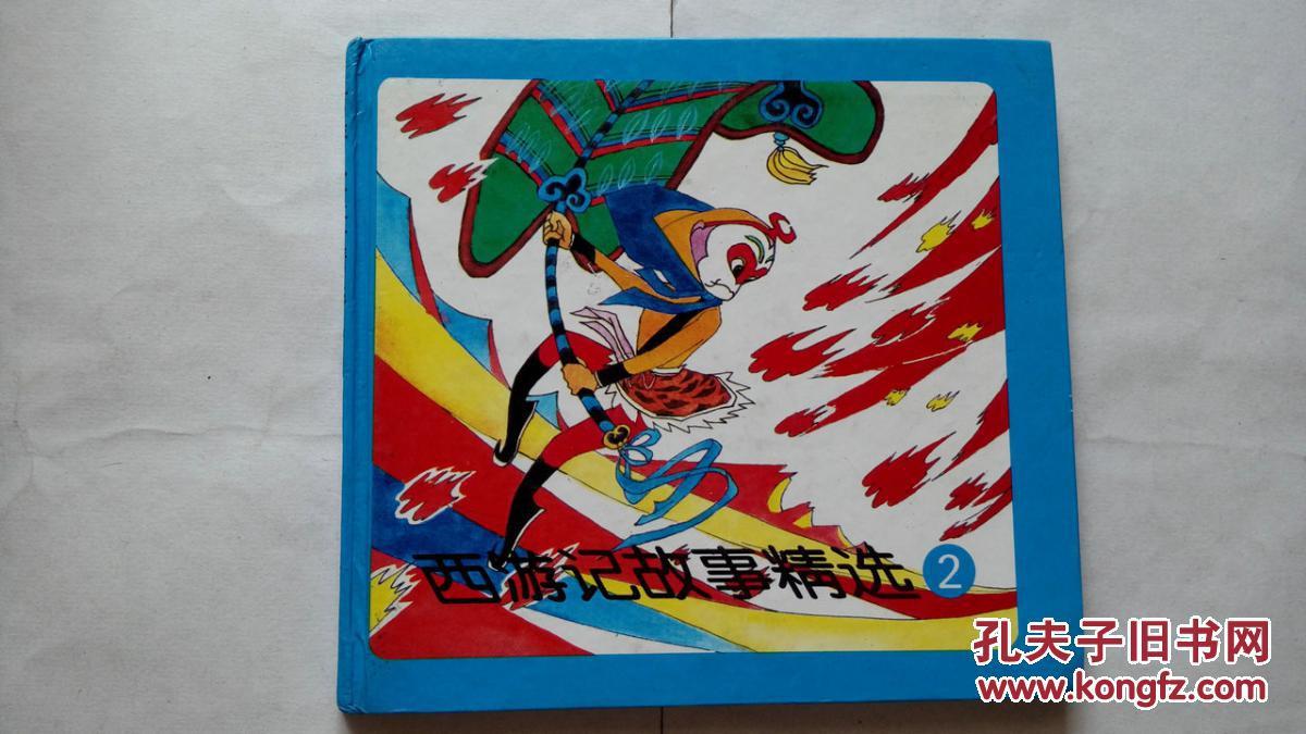 西游记故事精选 2 李家彦绘画 1994年一版一印图片