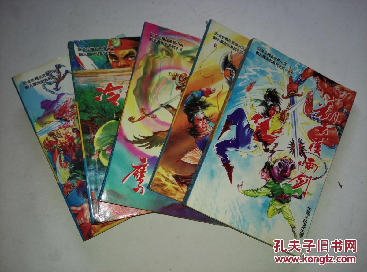 卧龙生精品武侠小说翻云覆雨剑系列之1-5剑霸天下,冷刃奇侠,鹰刀传说