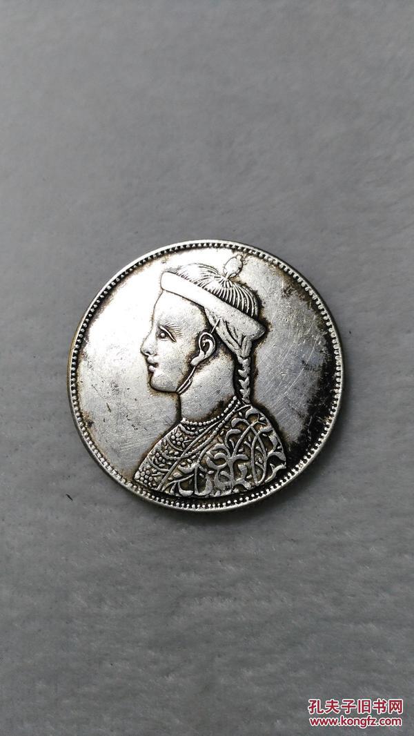 康藏地区 四川卢比【四川藏洋】半圆 银元