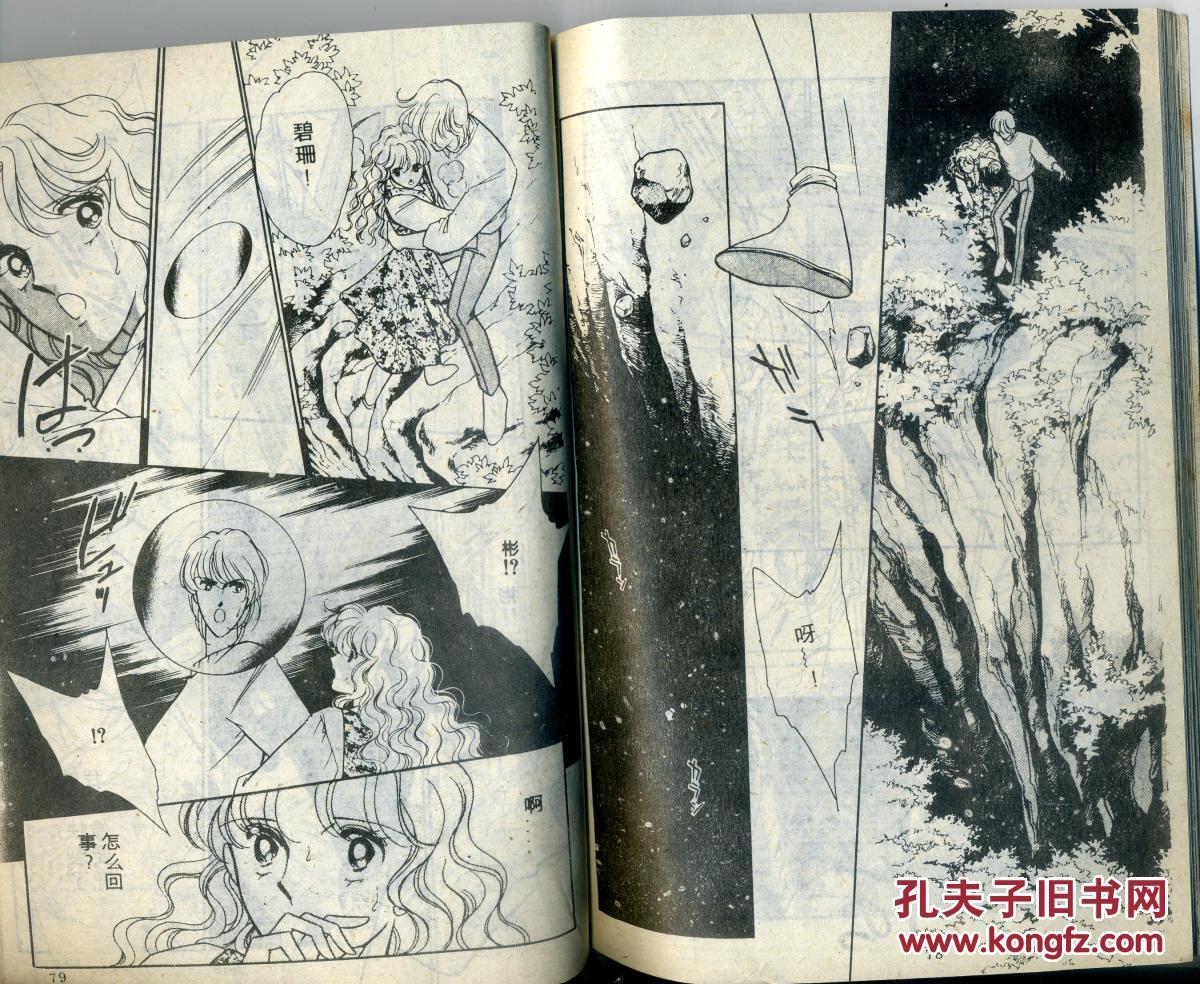 王妃:《苍之封印卷二(1-5)》共五册漫画a王妃漫画图片