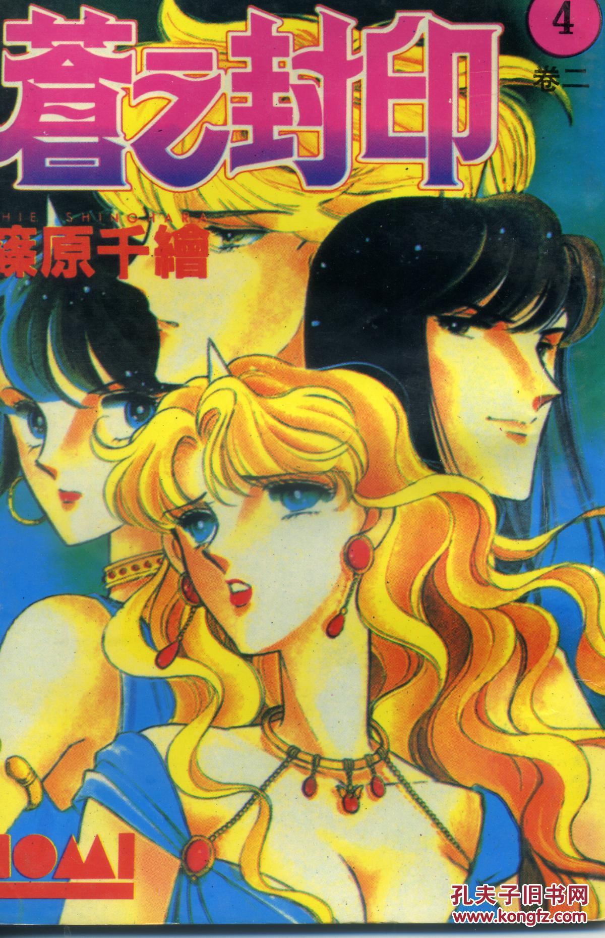 漫画:《苍之封印卷二(1-5)》共五册漫画色情网列图片