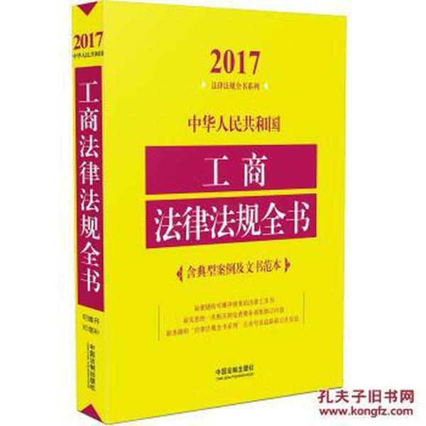 工商法律法规_中华人民共和国个体工商户条例全文