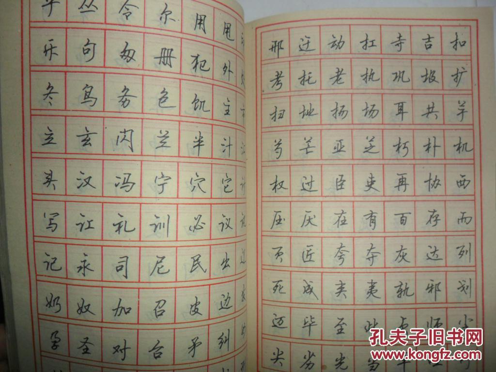 3500常用字钢笔楷书行书字帖图片