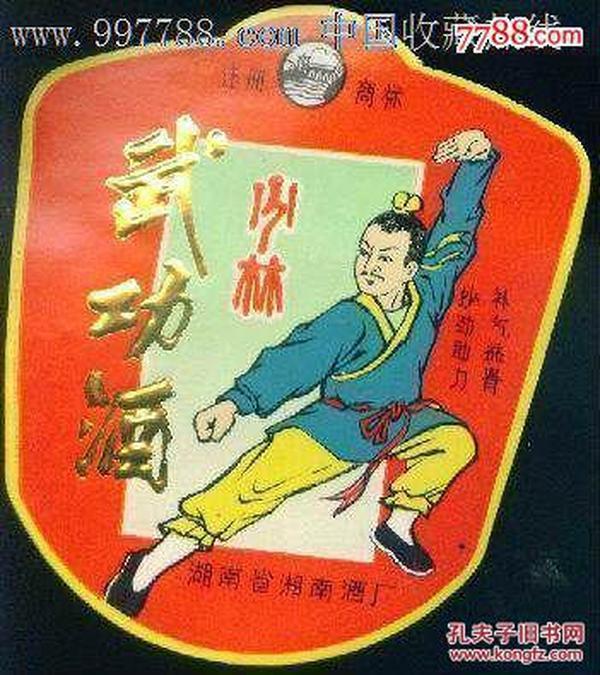 白酒标:少林武功酒(人物专题) 异形.