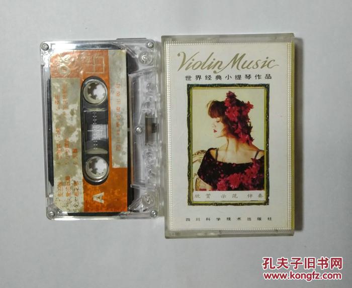 世界经典小提琴轻音乐演奏 春之歌舒伯特小夜曲磁带【音质好】圣母颂图片