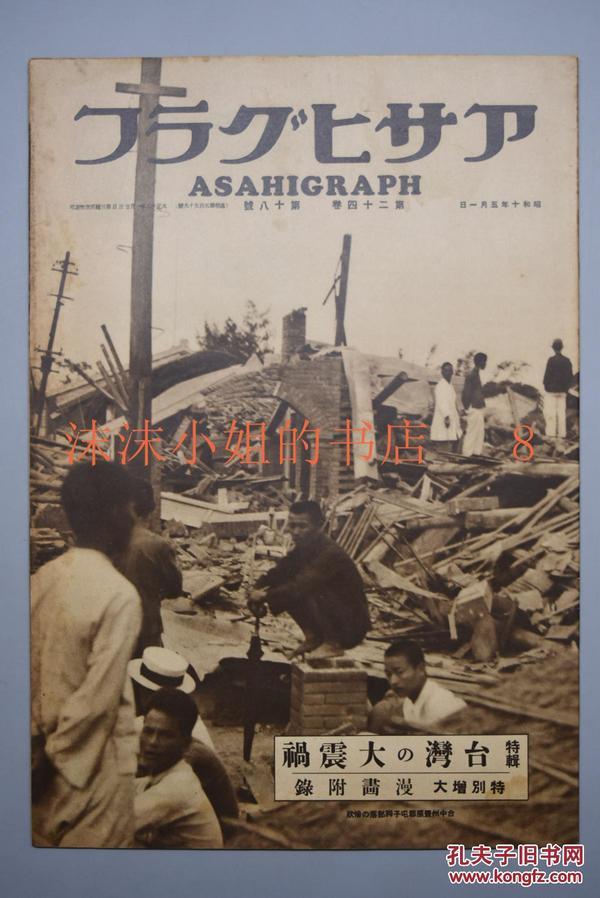 侵华史料アサヒグラフ《朝日画报》1935年5月1日 昭和十年 第二十四卷第十八号 描述了台湾大地震并占用了大量篇幅附大量图片 日本人和台湾人民共同劳作的文章 溥仪访问日本的报道并附大量照片图片