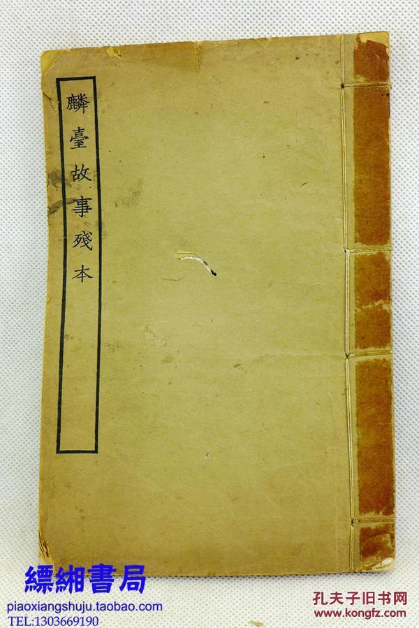 麟台故事残本(白纸线装一册全 四部丛刊续编 1934年涵芬楼景印本)