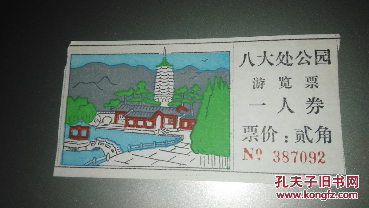 北京八大处门票_八大处游览门票(北京)面值2角