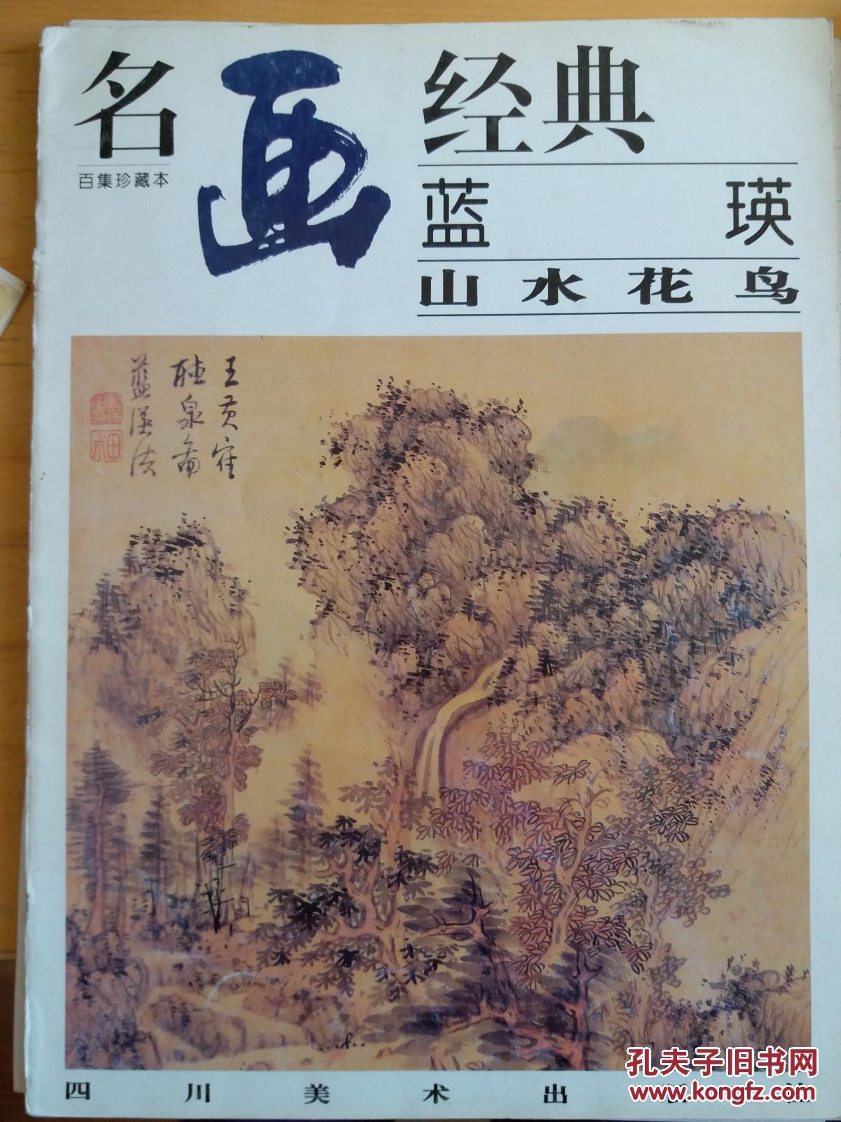 中国部分.53.蓝瑛山水花鸟