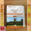 同方专转本 大学语文 出版社: 南京外国语学院         同方