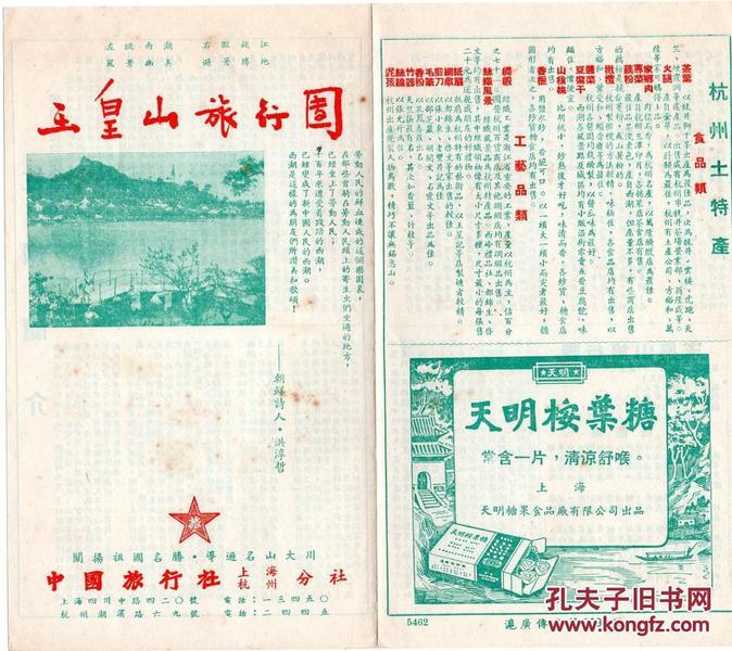 建国初期中国旅行社上海分社版《玉皇山旅行团》组团广告