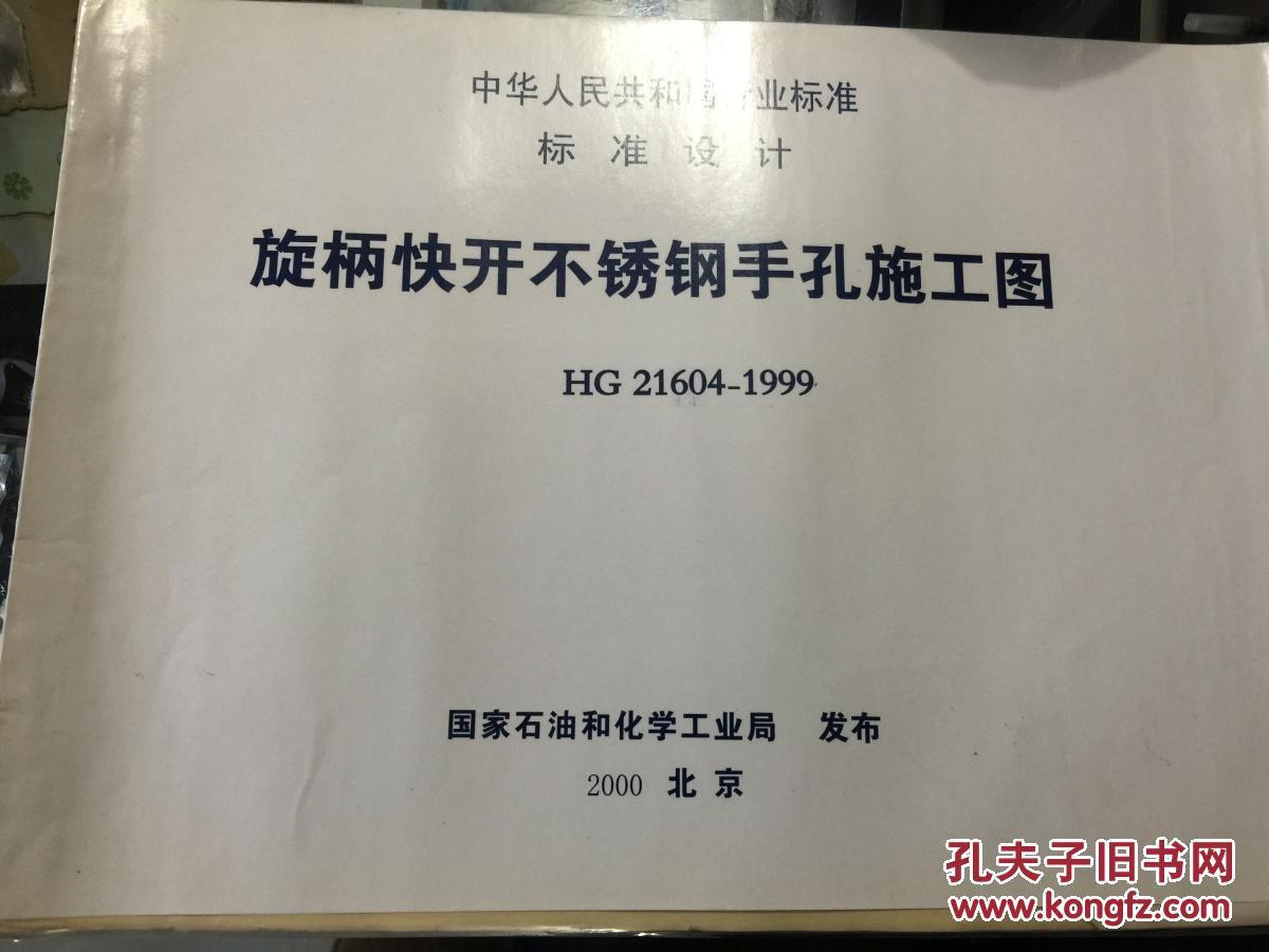 旋柄快开不锈钢手孔施工图(HG21604-1999)(图设计图桌纸架角杯图片