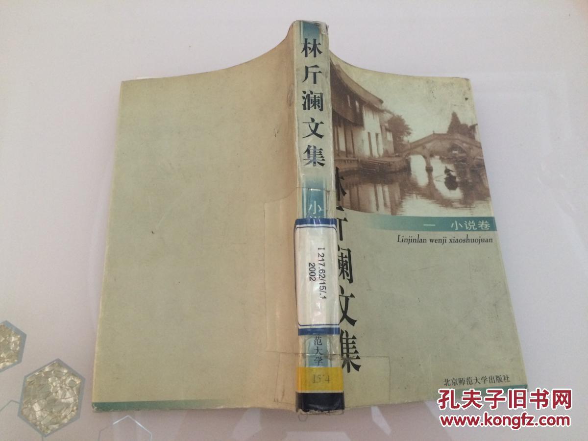 林斤澜文集1(小说卷)(馆藏)