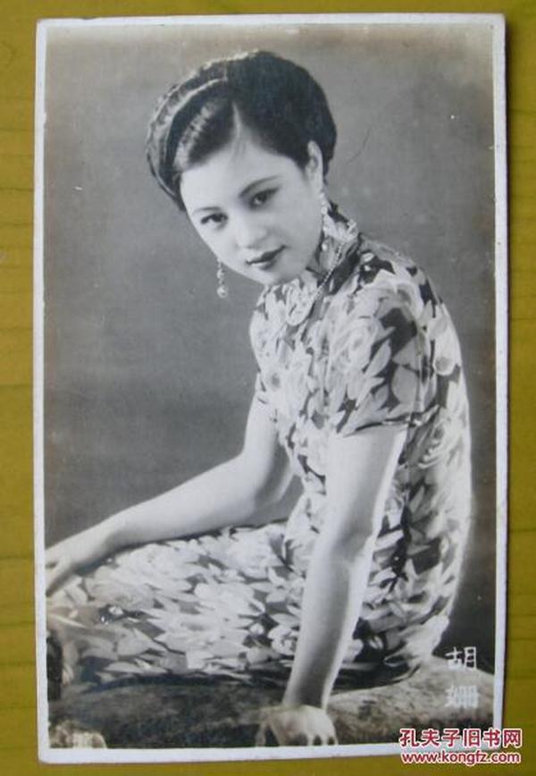 民国老照片:民国旗袍美女——民国电影明星—-胡姗(1910—1989)原籍广东鹤山,生于上海,是胡蝶的堂妹。泛银~
