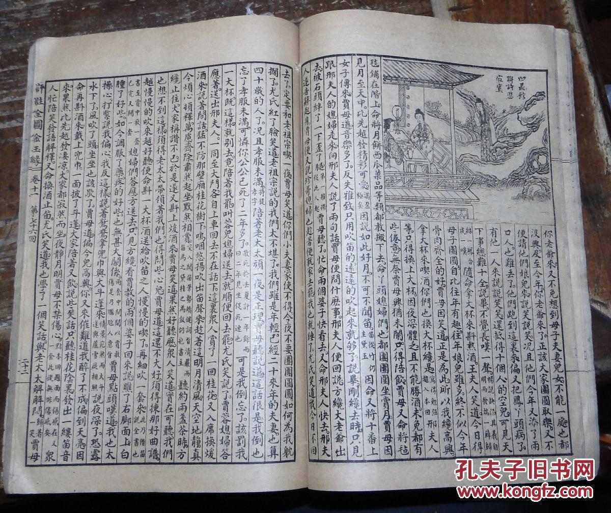 大字足本连环图画评注金玉缘(卷11)