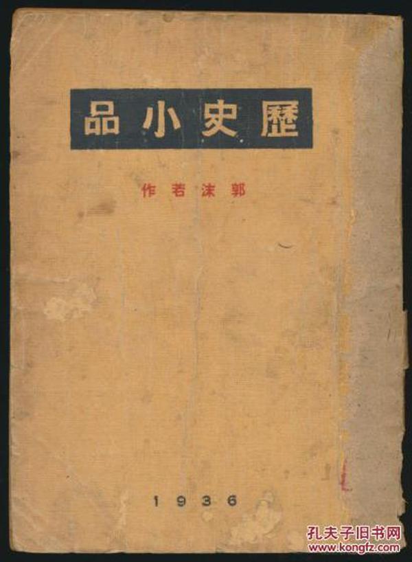 新文学珍本 民国25年初版【历史小品】郭沫若著·创造书社  仅印2000册