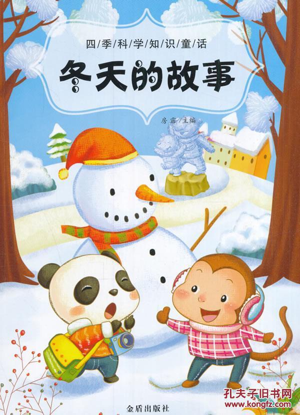 冬天的故事-四季科学知识童话