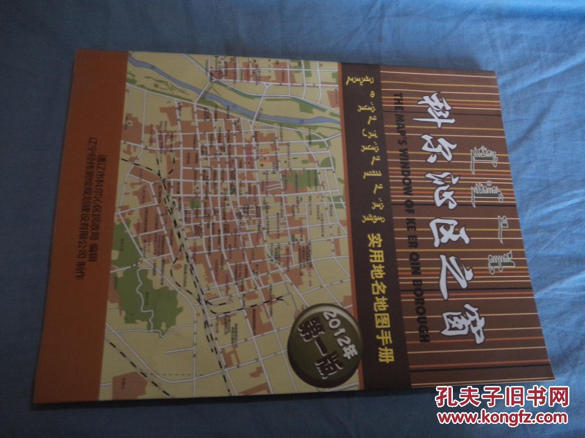 (通辽市)科尔沁区之窗 实用地名地图手册