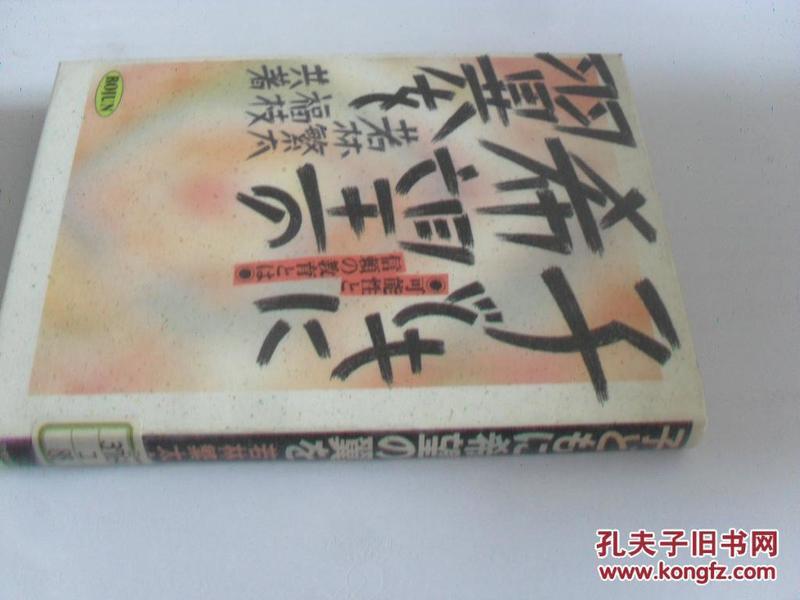日文原版  子どもに希望の翼を―可能性と信頼の教育とは