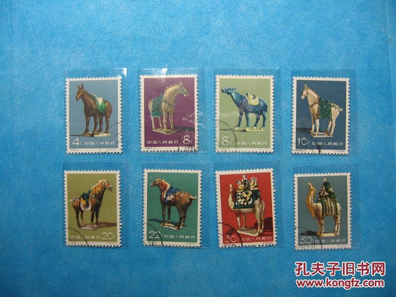 特46 唐三彩 1套(邮票)