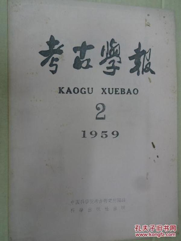 考古学报:季刊 1959.2【重印本】